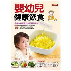 嬰幼兒健康飲食