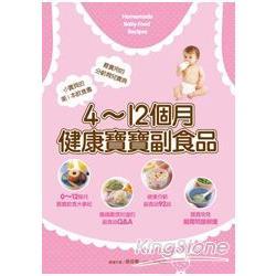 4~12個月健康寶寶副食品