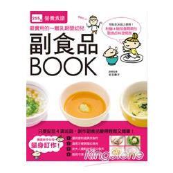副食品BOOK