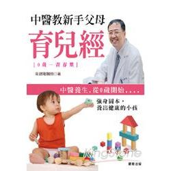 中醫教新手父母育兒經 : 0歲-青春期 /