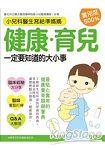 小兒科醫師寫給準媽媽健康育兒一定要知道的大小事