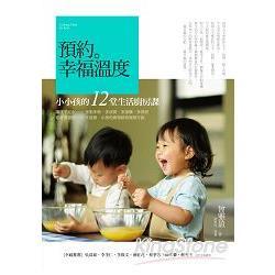 預約。幸福溫度:小小孩的12堂生活廚房課