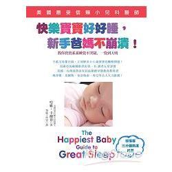 快樂寶寶好好睡,新手爸媽不崩潰!:美國最受信賴小兒科醫師教你寶寶乖乖睡覺不哭鬧、一覺到天明
