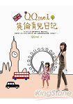 QQmei英倫育兒日記:英國式教育初體驗+獨家親子散步地圖+超值血拼好去處!