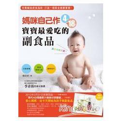 媽咪自己作4~18月寶寶最愛吃的副食品[暢銷新版]