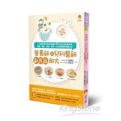 營養師&兒科醫師副食品配方