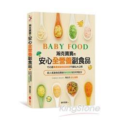 瀚克寶寶的安心「全營養副食品」:超人氣嬰幼兒副食專家的天然配方,為各月齡寶寶量身打造,150道「專業