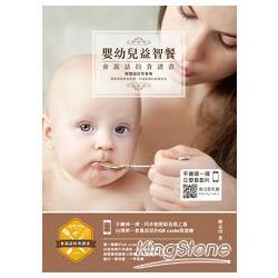 嬰幼兒益智餐:會說話的食譜書