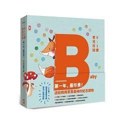 第一年,最珍貴!0~1歲育兒日誌【全彩珍藏精裝版,送給媽媽寶寶最棒的紀念禮物】