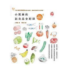 小雨麻的副食品全紀錄 : 158道寶寶超愛的當令食譜, 過敏兒這樣吃也沒問題! /