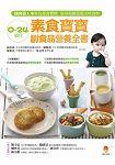 0~24個月素食寶寶副食品營養全書