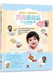 4個月~2歲嬰幼兒營養副食品(超強燜燒杯離乳食收錄版)