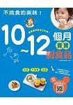 不挑食的美味!10^~12個月寶寶副食品
