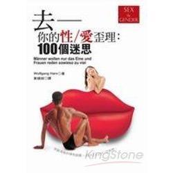 去─你的性/愛歪理 : 100個迷思 /