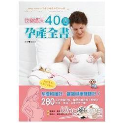 快樂媽咪40周孕產全書(全彩)