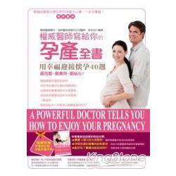 權威醫師寫給你的孕產全書:用幸福迎接懷孕40週(附孕媽咪必備!全程照護手冊)