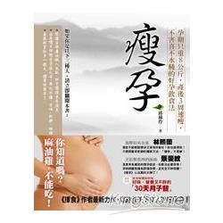 瘦孕:孕期只重8公斤,產後3周速瘦,不害喜不水腫的好孕飲食法