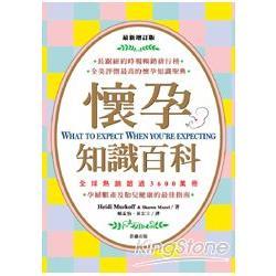 懷孕知識百科(最新增訂版)