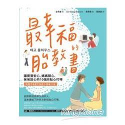 最幸福的胎教書:讓寶寶安心、媽媽開心、爸爸放心的10個月貼心叮嚀(附贈充滿愛的胎教古典樂20首)