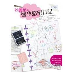 妙麗葉的懷孕慾望日記
