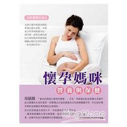 懷孕媽咪營養與保健 /