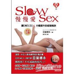 Slow Sex慢慢愛:讓「持久力」大幅提升的超強秘訣