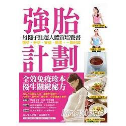 強胎計劃:母健子壯超人體質培養書