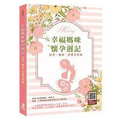 幸福媽咪懷孕週記:好孕.養胎.安產全記錄