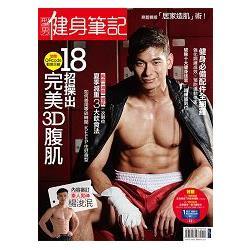 型男健身筆記 : 18招操出完美3D腹肌 /