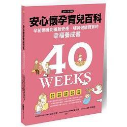 安心懷孕育兒百科:孕前調養到養胎安產、哺育健康寶寶的幸福養成書(上集‧懷孕篇)