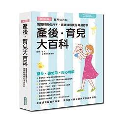 產後.育兒大百科:媽媽輕鬆做月子.寶寶輕鬆養的實用百科