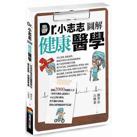 Dr.小志志圖解健康醫學 /