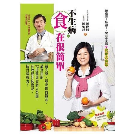 不生病,「食」在很簡單(3版):陳俊旭:吃錯了,當然會生病!3健康食譜篇