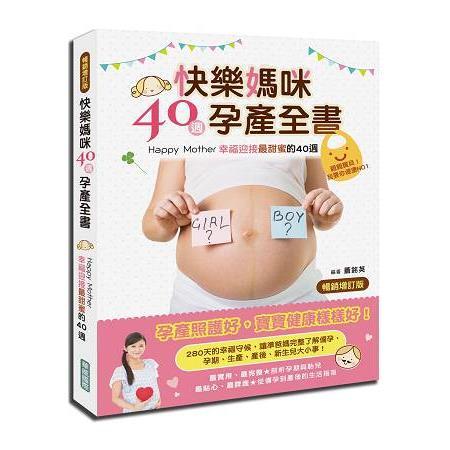 快樂媽咪40週孕產全書{暢銷增訂版}
