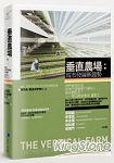 垂直農場:城市發展新趨勢