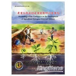 農業生物資材產業發展研討會專刊