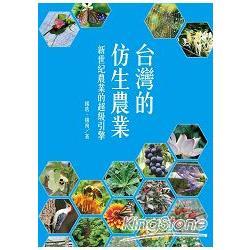 台灣的仿生農業:新世紀農業的超級引擎
