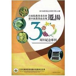 行政院農業委員會臺中區農業改良場遷場30周年紀念專刊
