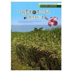 與自然和諧共生的農村發展:生態農業與里山倡議國際研討會專刊=Rural development in harmony with nature