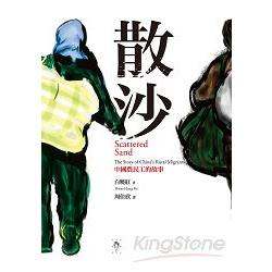 散沙 : 中國農民工的故事