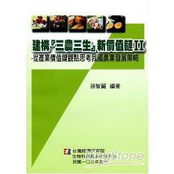 建構『三農三生』新價值鏈Ⅱ:從產業價值鏈觀點思考我國農業發展策略