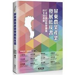 屏東農業產業發展藍皮書:打造知識型熱帶農業的全球典範