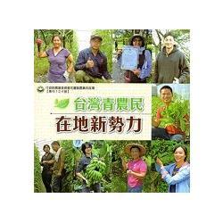 台灣青農民 在地新勢力 /