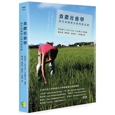 食農社會學 : 從生命與地域的角度出發