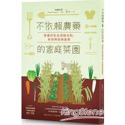 不依賴農藥的家庭菜園:掌握共生及混植法則-有效降低病蟲害