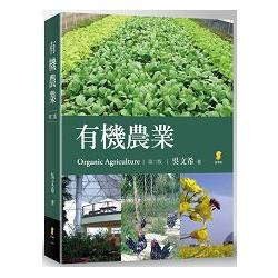 有機農業=Organic agriculture