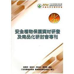 農委會藥毒所30週年所慶系列主題研討會: 「安全植物保護資材研發及商品化研討會專刊」