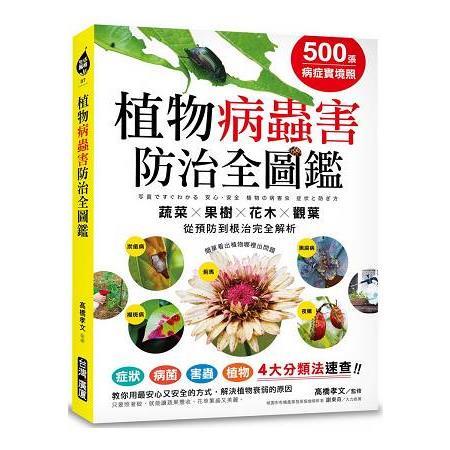 500張病症實境照!植物病蟲害防治全圖鑑:4大分類法速查,蔬菜X果樹X花木X觀葉從預防到根治完全解