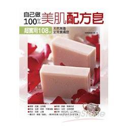 自己做100%美肌配方皂:超 108款天然無毒‧全效養膚皂
