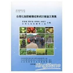 合理化施肥輔導成果研討會論文專集